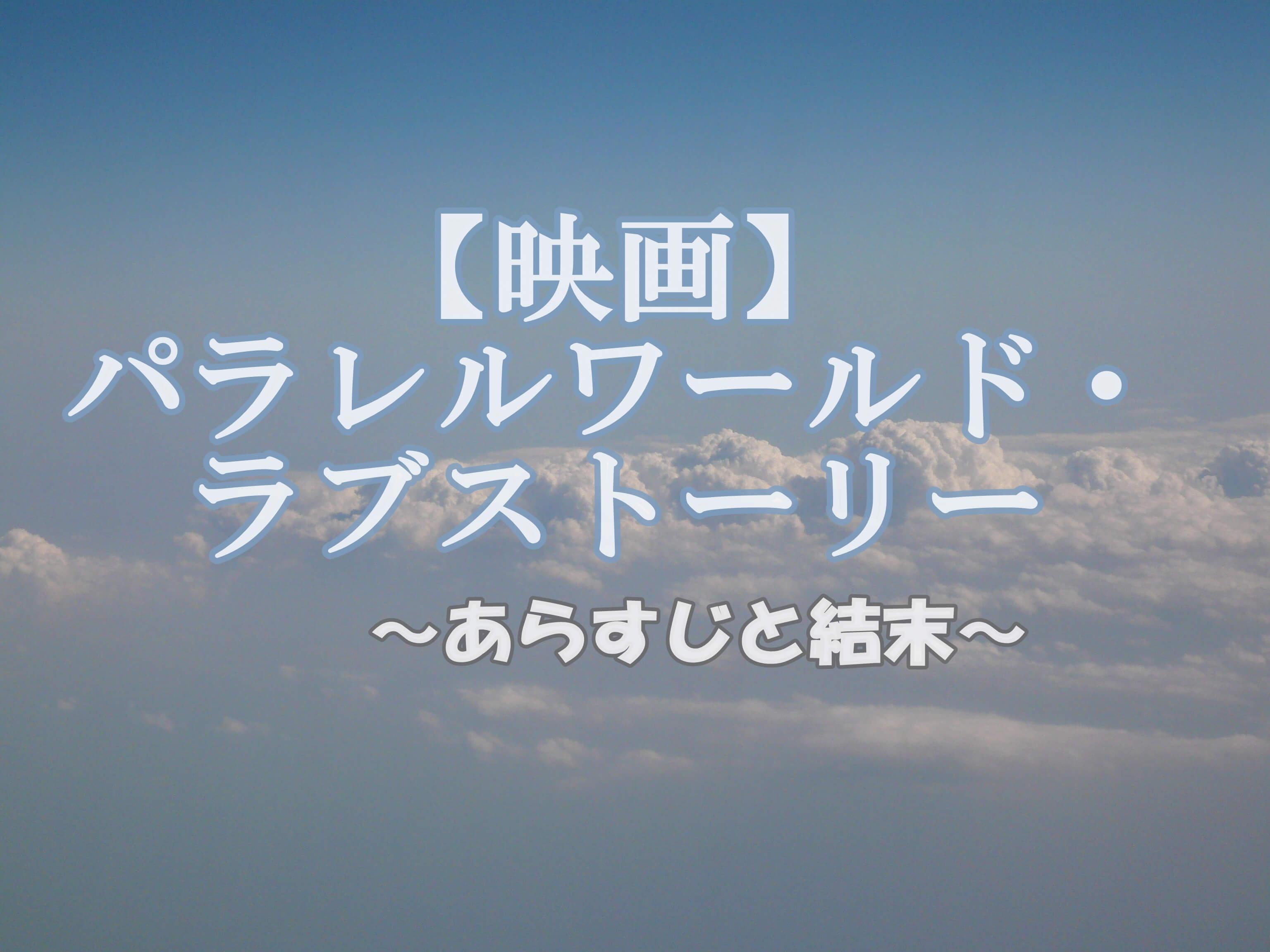 結末 ストーリー 東京 ラブ